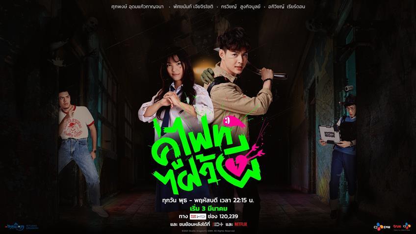"""รีวิว Let's Fight Ghost หรือชื่อภาษาไทยที่ว่า """"คู่ไฟท์ไฝว้ผี """""""