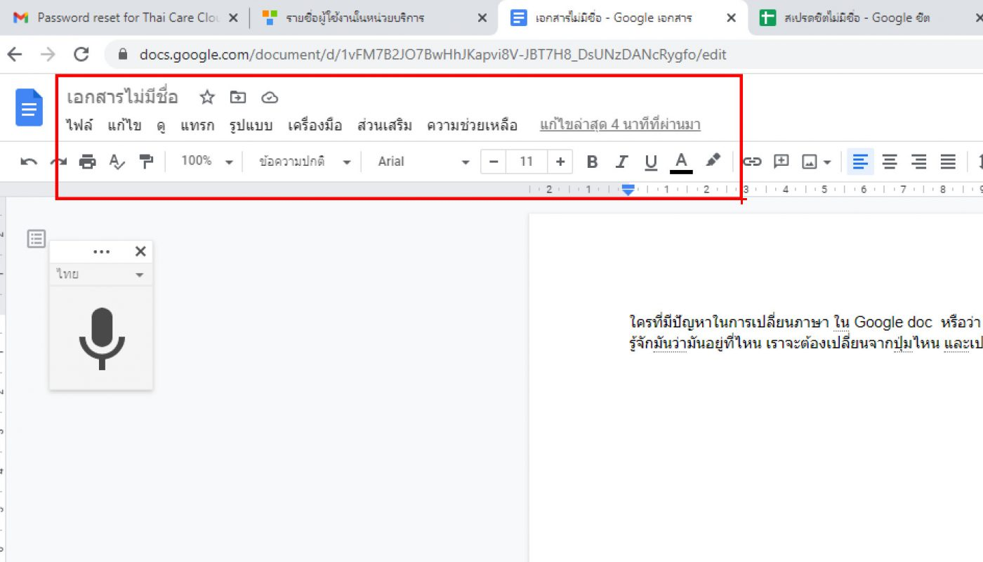 เปลี่ยนภาษา Google doc ใครๆ ก็ทำได้